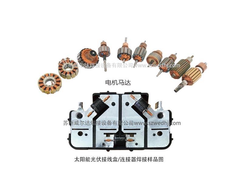 光伏接线盒连接器点焊机