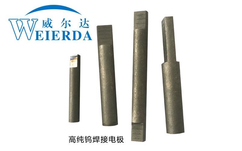 高纯钨焊接电极