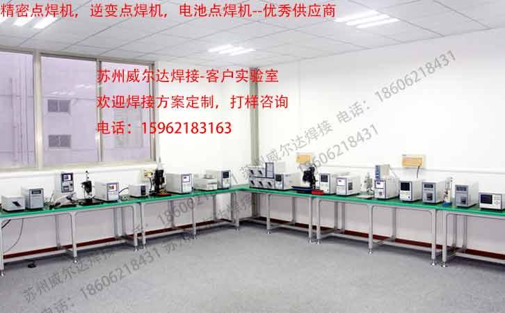 精密电阻焊实验室