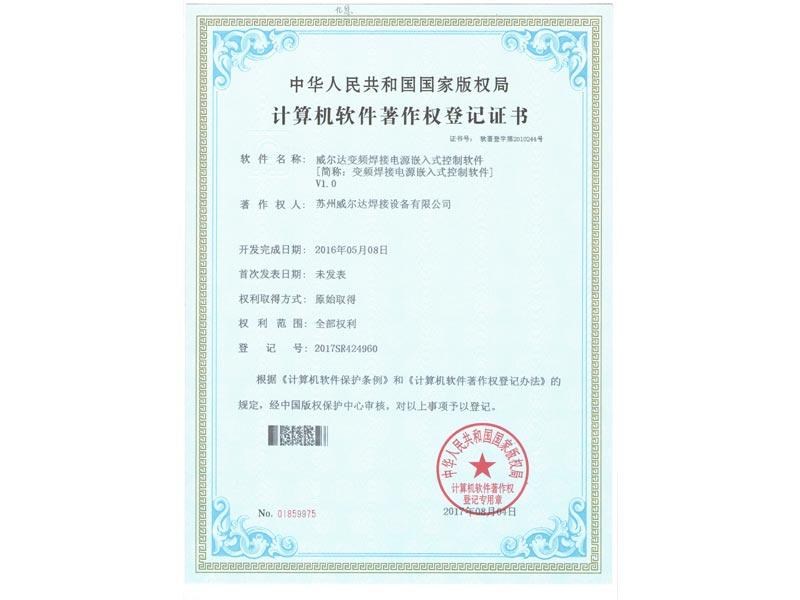 逆变焊接电源软件著作权证书