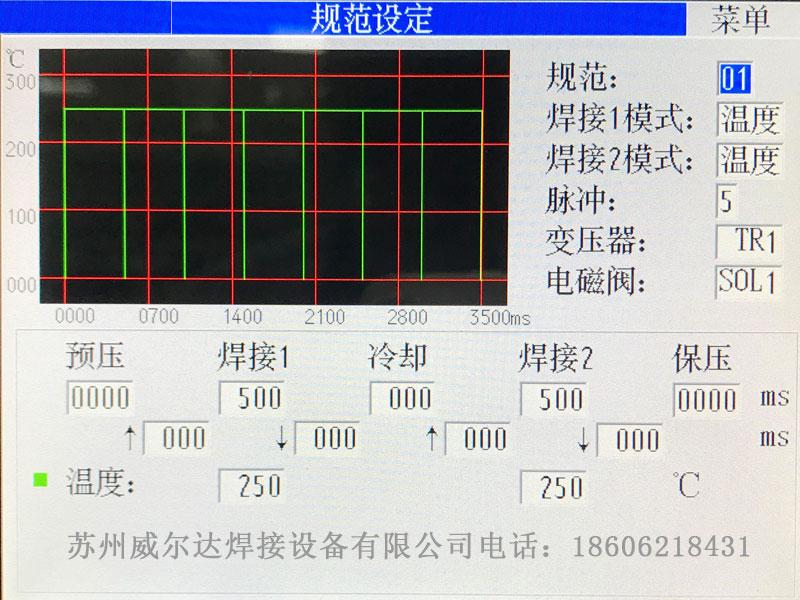 精密脉冲热压焊控制器温度设定界面