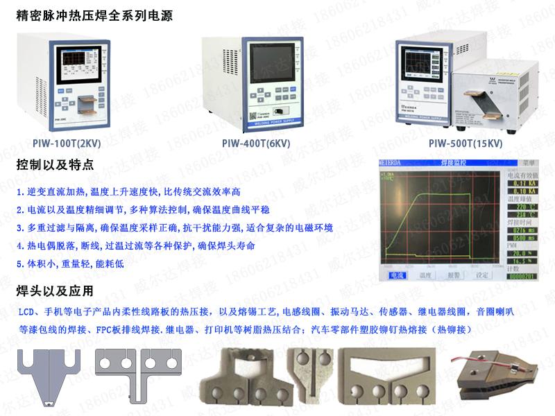 AVIO脉冲热压焊电源